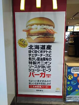 マック10年分GETに向け急げ!バーガー名募集、2月15日〆切!