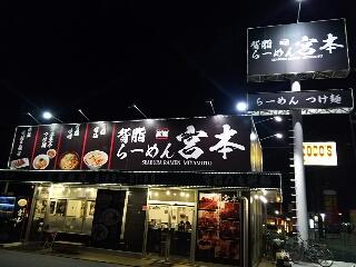 【ラーメン麺活レポ】背脂らーめん宮本@茨城県取手市