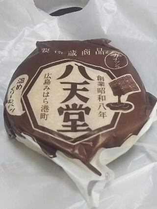 【食レポ】八天堂 冬季限定ガナッシュ味を上野駅でGET!