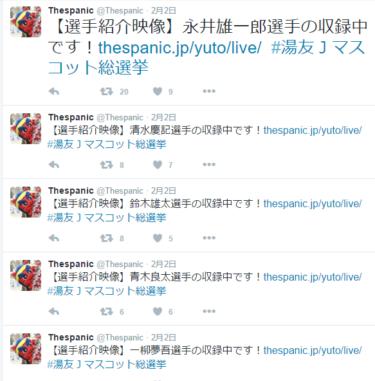 Jリーグマスコット総選挙2016 J2キャラの選挙活動★その3(ホーリーくん・湯友・ジェフィ)