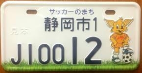 Jリーグマスコット総選挙2016 J2キャラの選挙活動★その6(ガンズくん・ゲンゾー・パルちゃん)