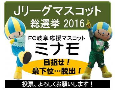 Jリーグマスコット総選挙2016 J2キャラの選挙活動★その7(ミナモ)