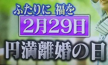 【お役所大忙し!?】うるう年の2月29日は4年に1度の「円満離婚の日」ですっ。