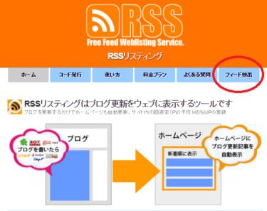 簡単操作でRSSをサクッと検出してくれるサイト「RSSリスティング」
