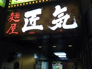 【ラーメン麺活レポ】麺屋 匠気(しょうき)@千葉県柏市