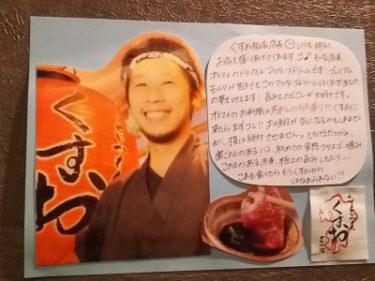 焼酎がめっちゃ充実してる居酒屋「くすお」&「ぶらい庵」@千葉県柏市