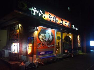 【ラーメン麺活レポ】らーめん三丁目@茨城県取手市
