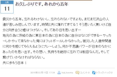 水戸の選手・関係者のネット発言まとめ(第4節ファジアーノ岡山戦後)