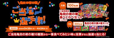 【各地のアナが一肌ぬいでPR!】亀田の柿の種ご当地選手権がアツい!