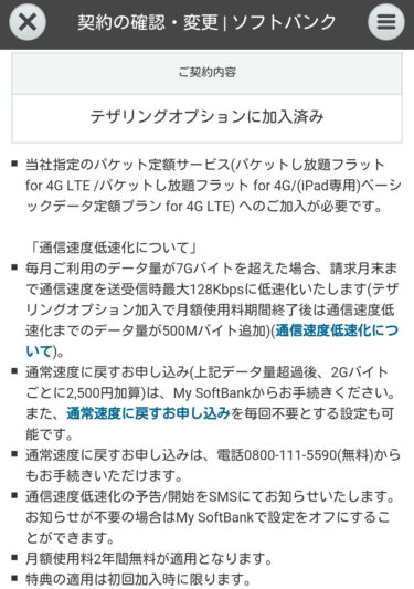 【ストップ無駄金!】au・ソフトバンクユーザーは「テザリングオプション」の確認を!