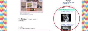 最新YouTube動画を自動表示させるブログパーツを作成する「FeedWind」