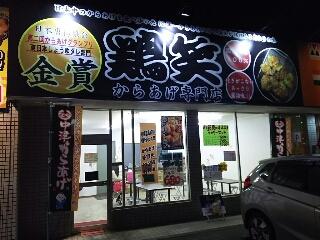 【からあげレポ】からあげ専門店 鶏笑「中津からあげ」@茨城県取手市