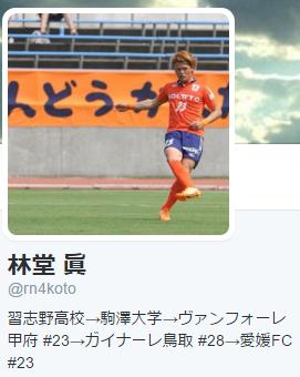 水戸の選手・関係者のネット発言まとめ(第7節愛媛FC戦後)