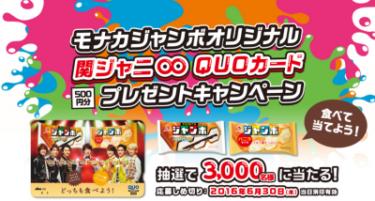 関ジャニ∞ファンが買い占めチョコモナカジャンボ売り切れ続出!?皆さんの反応まとめ