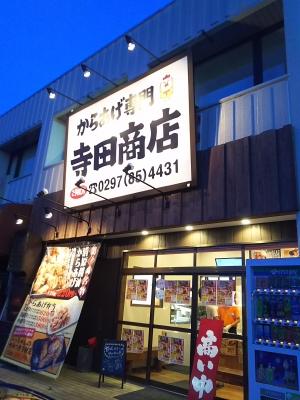 【からあげレポ】寺田商店「清原醤油からあげ」@茨城県龍ヶ崎市