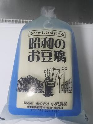 【食レポ】『昭和のお豆腐』(株式会社小沢食品@茨城県那珂市)
