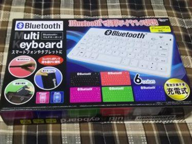 【レビュー】ゲーセンでゲットしたBluetoothキーボードを使ってみた