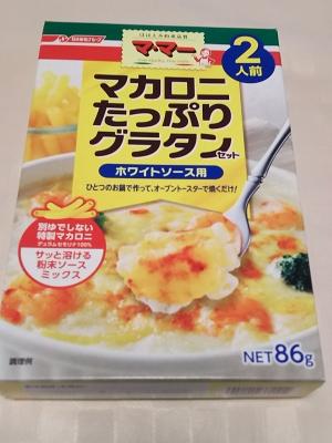 【男の料理】マ・マー マカロニたっぷりグラタンに初挑戦!