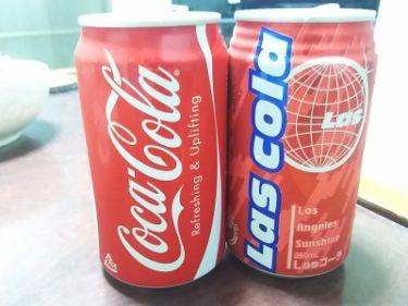 暇だったので、コカ・コーラとLASコーラを飲み比べてみた☆