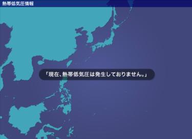 台風が未だ発生せずな2016年。台風1号最遅発生記録、更新なるか!?
