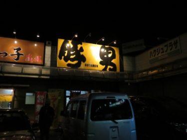 【ラーメン麺活レポ】豚男-BUTAMEN-@茨城県那珂市