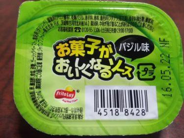 「お菓子がおいしくなるソース(ジャパンフリトレー株式会社)」をお菓子に付けて食べてみた