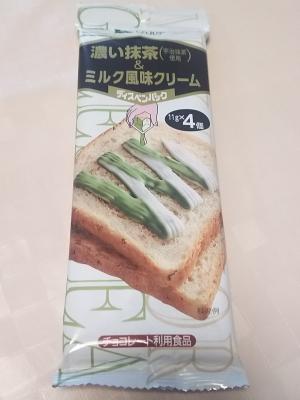 変わり種レポ★アヲハタ『濃い抹茶(宇治抹茶使用)&ミルク風味クリーム』