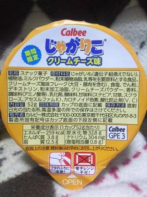 【食レポ】じゃがりこクリームチーズ味を食べてみた(期間限定2016年7月中旬終売)