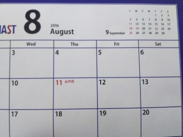結構無理矢理つくった?8月11日に爆誕した新しい国民の祝日「山の日」