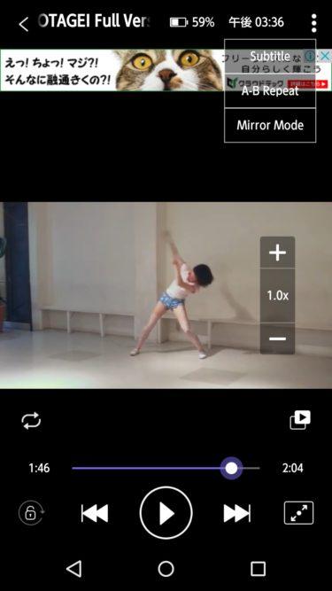 ★振りコピ練習に便利★動画を左右反転して再生できるアプリ「KMPlayer」