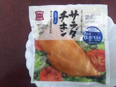 ★サラチキダイエット★サラダチキン(スモーク)ローソン