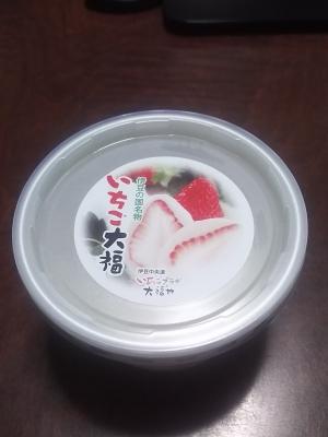 【食レポ】いちご大福(伊豆中央道いちごプラザ大福や)