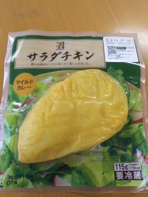 ★サラチキダイエット★サラダチキン(マイルドカレー)セブン&アイ