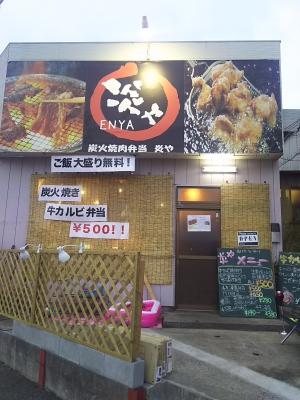 【からあげレポ】炎や「中津風若鶏のからあげ」@茨城県守谷市