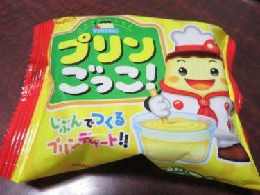 ★駄菓子レポ★じぶんでつくるプリン【プリンごっこ!】に挑戦してみた話