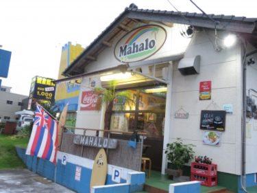 【グルメレポ】ハワイアン料理店「マハロ」@茨城県取手市
