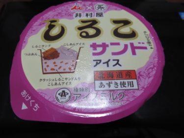 【食レポ】「しるこサンドアイス」というモノを初めて食べてみた★