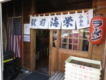 【ラーメン麺活レポ】駅前 海栄@北海道留萌市