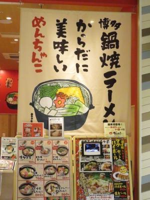 【ラーメン麺活レポ】博多めんちゃんこ亭@千葉県柏市(関東初上陸!)