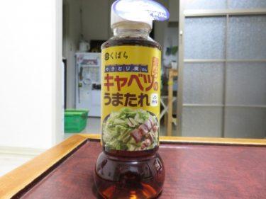 【オススメ商品】くばらキャベツのうまたれ(株式会社久原醤油)