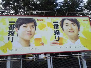 9月より嵐の特大ポスターが新しくなってました!(キリンビール取手工場@茨城県)