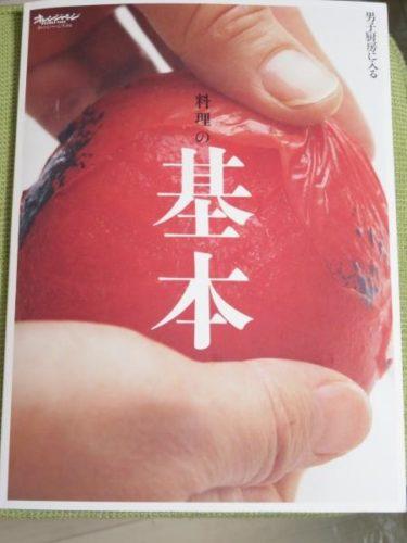 『男子厨房に入る 料理の基本』という本を見ながら、あじの三枚おろしに初挑戦!