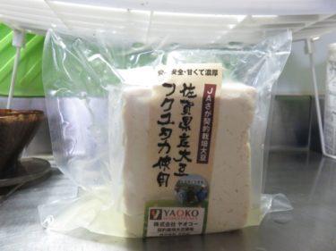 【食レポ】佐賀県産フクユタカ使用 とても堅い手作り木綿豆腐(株式会社日の出)