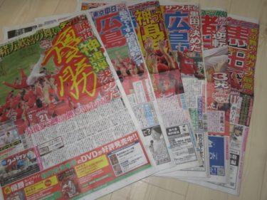 広島カープ25年ぶりセ・リーグ優勝!翌朝のスポーツ新聞各紙(関東版)を比べてみた☆