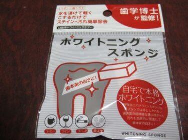 安く歯を白くしたい人の救世主!?激安100円ホワイトニングスポンジ