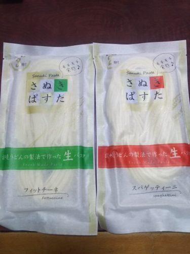 【食レポ】讃岐うどんの製法で作った生パスタ「さぬきぱすた」(大庄屋株式会社)