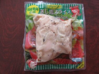 ★サラチキダイエット★蒸し鷄スライス(ハーブ)JA全農ミートフーズ