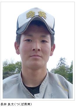 【素材ピカイチ】2016年広島カープドラフト6位・長井良太投手(つくば秀英)は、育て方次第では右の本格派になれる逸材!