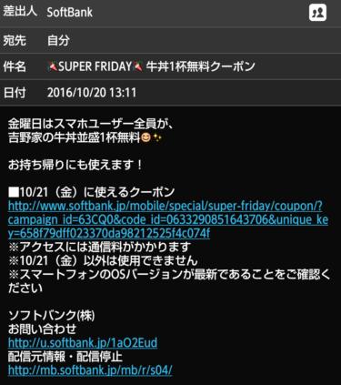 柏でソフトバンクユーザー限定の牛丼無料を使うなら西口の吉野家へ行くべし!