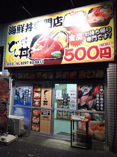 【お店レポ】海鮮丼が全品500円!海鮮彩り どん丼(茨城県取手市)